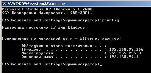 ipconfig_1