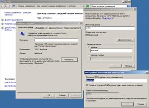 Не удалось разрешить DNS-имя контроллера домена в присоединяемом домене