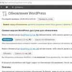 obnovl_wordpress_1