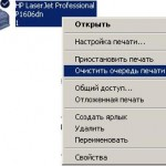 ochistka_ochered_pechati_2