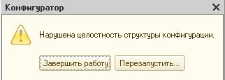 narushena_struktura