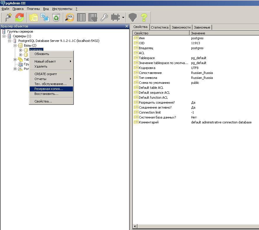 Как сделать бэкап базы данных фото 917