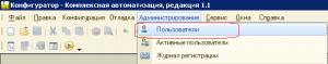 new_user_1c_1