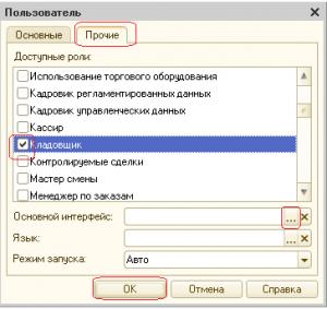 new_user_1c_3
