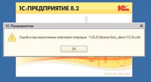 Ошибка при выполнении файловой операции 1c