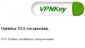 Ошибка TLS соединения. 0070. Подпись сертификата сервера не верна