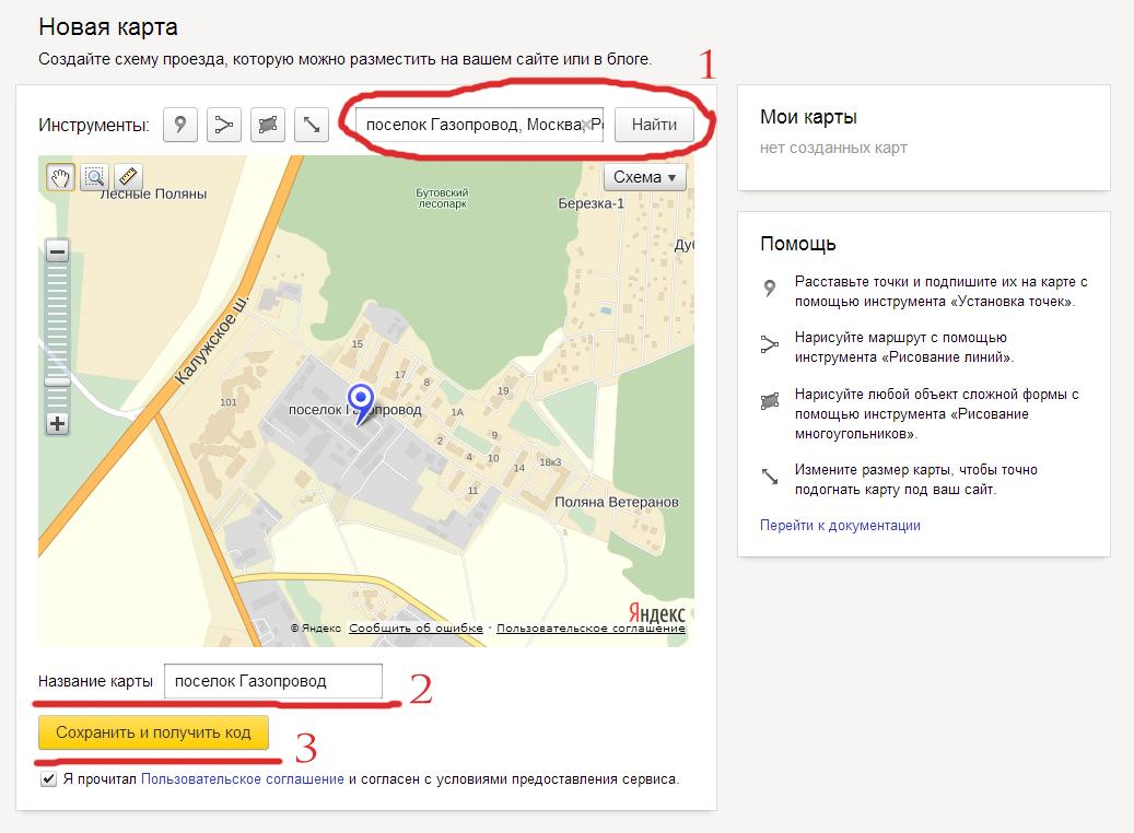Яндекс карты HTTP вставить на сайт. Конструктор карт maps yandex ru