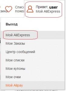nastroiki_aliexpress