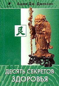 9249_desyat_sekretov_zdorovya