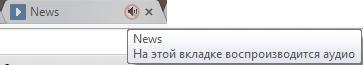otklyuchenie_zvuka_vo-vkladke_2