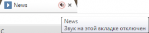 otklyuchenie_zvuka_vo-vkladke_3