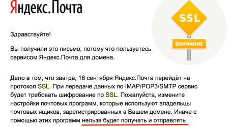 Yandex_SSL