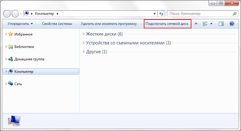 SkyDrive как сетевой диск в Windows
