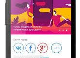 Wamba для Android
