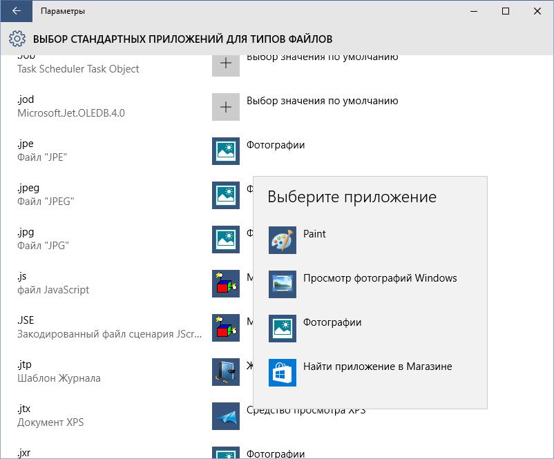 приложения по умолчанию в Windows