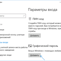 Авторизация в Windows при помощи графического пароля