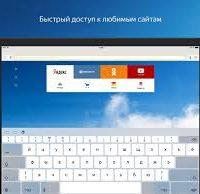 Yandex.Browser для iOS