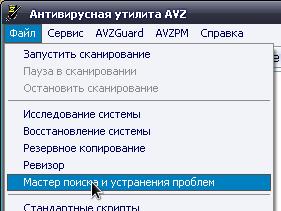 программа AVZ
