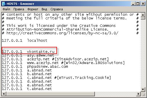 Содержимое зараженного файла hosts