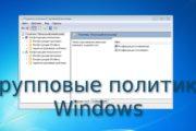 Групповая политика в Windows