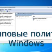 Групповая политика в Windows