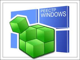 реестр Windows