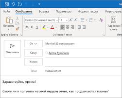 Создание и отправка электронного письма