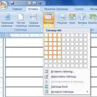 Создание таблиц в MS Word