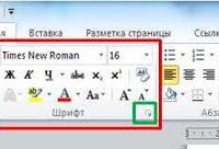 форматирование шрифтами