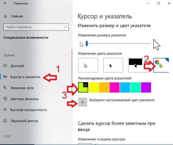 Изменение цвета курсора и настройка мыши