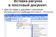 Вставка объектов в текстовый документ MS Word