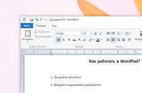 Работа с текстом в WordPad